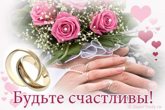 Скачать бесплатно поздравления ко дню свадьбы